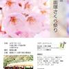 第22回 面塚さくら祭り in 面塚公園(川西町)