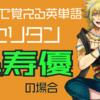 YouTube英単語帳 セリタン!【高校レベル中級】#80 ネット声優:呉寿優の場合