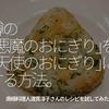 231食目「噂の『悪魔のおにぎり』を『天使のおにぎり』にする方法」南極調理人渡貫淳子さんのレシピを試した結果