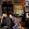 """<span itemprop=""""headline"""">ドラマ「漱石の妻」と「べっぴんさん」</span>"""