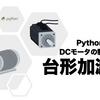 Pythonで考えるDCモータの制御(6)台形加減速