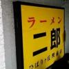 ひばりヶ丘駅周辺のおすすめラーメン5選:駅チカでアクセス良好