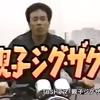 懐かしの長渕ドラマ 「親子ジグザグ」