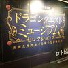 「ドラゴンクエストミュージアム」を名古屋パルコで見てきました!