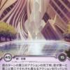 NISEI初の拡張、「ダウンフォール/Downfall」日本語版非公式リリースノート:コーポ編