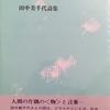 少年 田中美千代詩集