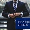 デキる管理職の7RULES