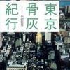 『東京骨灰紀行』小沢信男(筑摩書房)