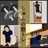 トレーニング量を減らそう(;^_^A
