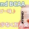 【レビュー】Xtend BCAAマンゴー味は酸味が万人受けする味で美味しい!