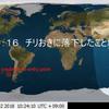 『天宮1号』は南米チリ沖の南大西洋上に落下か!?チリ沖でちりぢりとか出来すぎ!!