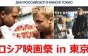 ロシア映画祭 in 東京