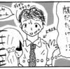 【第25回】これからクラブで出会った外資系保険会社勤務の「今田忠二 26歳」とデートに行くんだが、不安しかない【9月8日(金)】