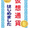 仮想通貨はじめました!