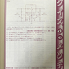 クイズdeメンテ2011年06月~シャントレギュレータ型直流定電圧電源の動作