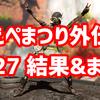 えぺまつり外伝 6/27 結果&まとめ
