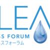 【巻頭特集】アジアを代表するクリーンビジネスコンベンションに 『第3回 クリーンビジネスフォーラム 2019』 2019年9月18日(水)〜20日(金) 東京ビッグサイト 西2ホールで開催