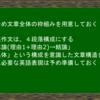 早稲田政経英語過去問大問5対策9―英作文の文章構成を準備する!―