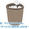 【悲報】 マイクロソフトさん、ユーザーにゴミ箱を押し付ける・・・
