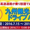 九州をETCカードで周遊! 高速道路を定額で乗り降りできるサービスが2016年7月15日からはじまる