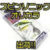 【ウォーターランド】バスブーム期からのベストセラールアーのオリカラ「スピンソニック 魚矢オリジナル極カラー」出荷!