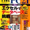 日経PC21 2005年07月号 エクセルでデータベースに挑戦