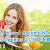 【購入レビュー】docomo NEXT series Optimus G L-01Eを買ってみた!! ([Purchase review] I bought docomo NEXT series Optimus G L-01E !!)