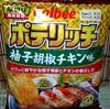 【期間限定】ポテリッチ 柚子胡椒チキン味【カルビー】