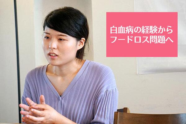 TABETE 篠田さんがフードロス問題を本気で解決したいと思っている理由