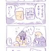 にぬき・ビール・デマエ ビバ年末の巻