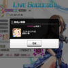 Live groove 白坂小梅&双葉杏 終了