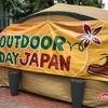 「アウトドアデイジャパンin札幌」に行ってきました。