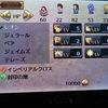 【ネタバレ】ロマンシングサガ2プレイ日記1【Vita】