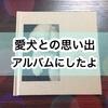 「MYBOOK LIFE」で作った愛犬のフォトブックがノスタルジックでおしゃれ!