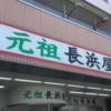 ラーメンの替え玉はこのお店から生まれました。「元祖長浜屋」では替え玉が発祥したスタイルを学ぶ。
