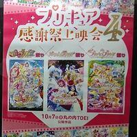 「プリキュア感謝祭上映会vol.4」感想(トークショー&名場面集)