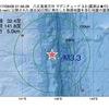 2017年09月08日 01時56分 八丈島東方沖でM3.3の地震