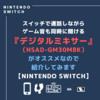 スイッチで通話しながらゲーム音も同時に聞ける『デジタルミキサー(HSAD-GM30MBK)』がオススメなので紹介してみます。【Nintendo Switch】