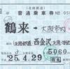 鶴来から大阪市内への北陸鉄道の片道乗車券