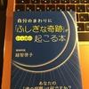 本の紹介20回目『自分のまわりにふしぎな奇跡が起こる本』by超智啓子