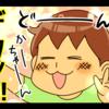 【4コマ】一週間ぶりの再会