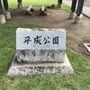 【小山市】平成公園に行ってきた