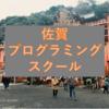 【徹底比較】佐賀のおすすめプログラミングスクール・教室5選!