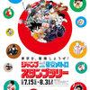 【週刊少年ジャンプ50周年!】ミニマリスト・アラフォー男子が選ぶジャンプキャラ『マイ英雄列伝』!!