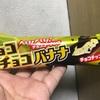 フタバ食品 チョコチョコバナナ 食べてみました