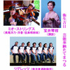 吉祥寺Manda-la 2『吉祥弁天雛祭り』