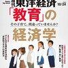 週刊東洋経済 10/24号 「教育」の経済学を読んで ~ 非認知スキルは学校で上げましょう!
