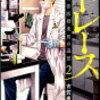 トレース~科捜研の男~ 第2話 錦戸亮、新木優子、船越英一郎… ドラマの原作・キャスト・主題歌など…