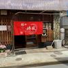 麺や 時風(安芸郡府中町)広島あなごラーメン
