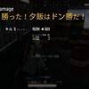【PUBG】βレポート2